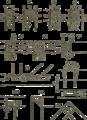 Ottův slovník naučný - obrázek č. 956.png