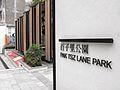 Pak Tsz Lane Park (Hong Kong) - General view 1.jpg