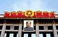 Pekín 1978 04.jpg