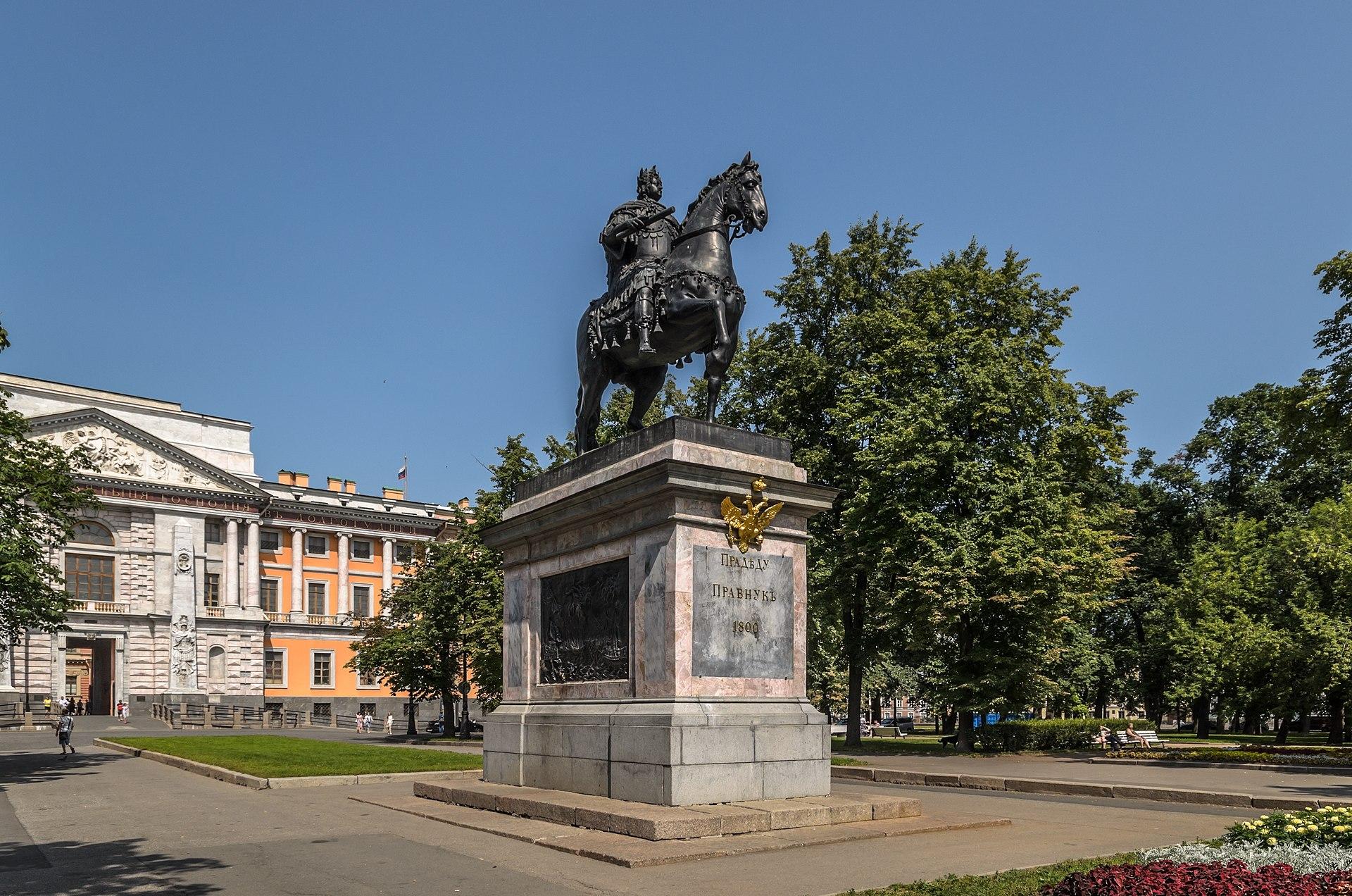 Peter the Great Monument SPB.jpg