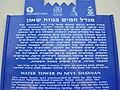 PikiWiki Israel 10650 historic water tower in neve shaanan haifa.jpg
