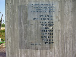Israeli casualties of war - Image: Piki Wiki Israel 5385 memorial to terorist victims in ashdod port