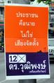 PosterWuthipong Priabjareeyawat.png