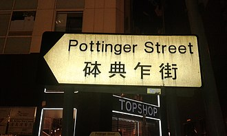 Pottinger Street - Street sign for Pottinger Street, Hong Kong
