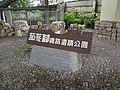 Qiedongjiao Railway Remains Park sign 20180616.jpg
