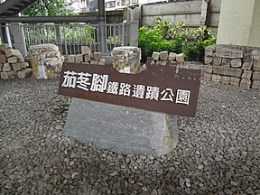 Qiedongjiao Railway Remains Park sign 20180616.jpg