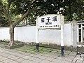 Qiezixi Railway Station Chengdu - Chongqing Railway.jpg