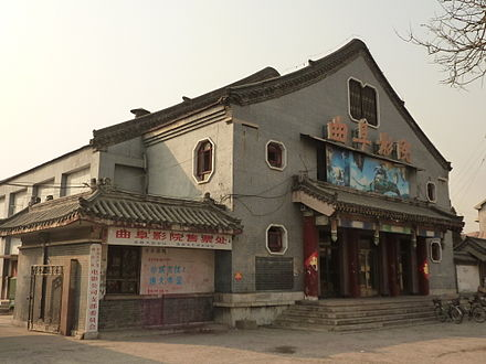Old Chinese Cinema in Qufu, Shandong, China Qufu Cinema - P1060026.JPG