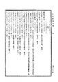 ROC1930-02-18國民政府公報398.pdf