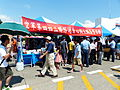ROCAF 443th Wing Charity Sell Booth in Tainan AFB Open Day 20130810.jpg