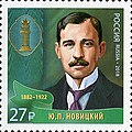 Russia stamp 2018 № 2416.jpg