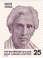 Sarat Chandra Chattopadhyay 1976 stamp of India.jpg