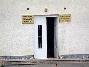 Ninotsminda - Ninotsminda Sport Hall entrance