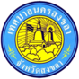 Seal of Songkhla.png