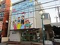 Seiwa Shinyo Kumiai Gotanno Branch.jpg