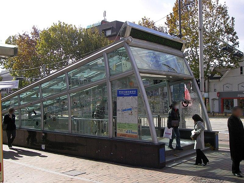 File:Seoul subway Hyehwa Station Exit 01.jpg