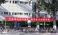 Shandong university graduation banner 2013-06-26.jpg
