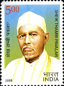 Sheikh Thambi Pavalar 2008 stamp of India.jpg