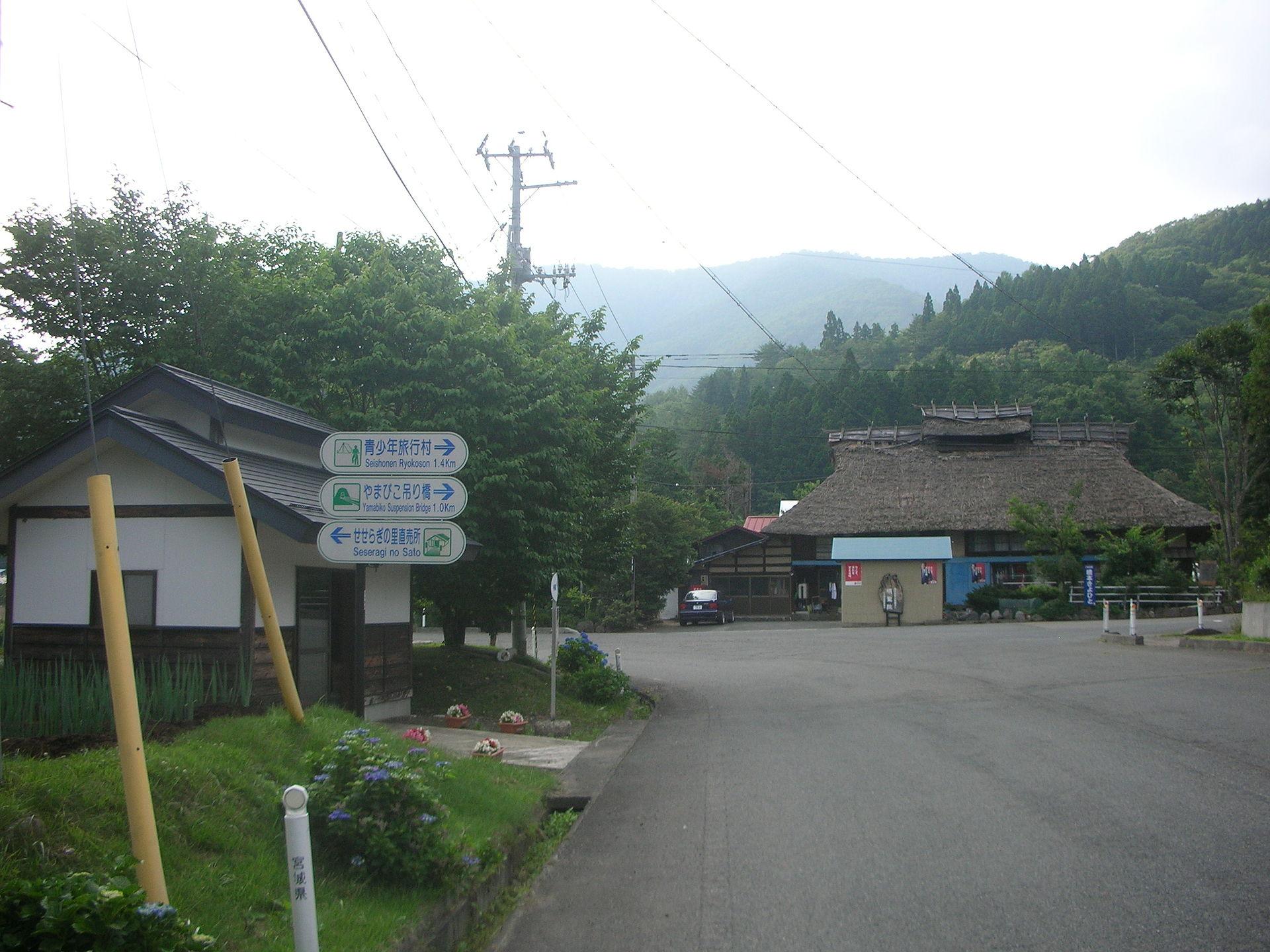 七ヶ宿町 - Wikipedia