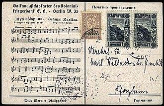 Shumi Maritsa - Shumi Maritsa in a German postcard from World War I.