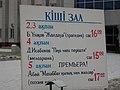 Sign Outside the Teatr (5611848032).jpg