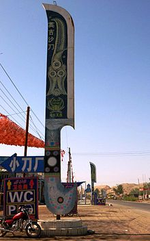 Sign advertising Yengisar knives.jpg