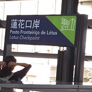Sign of Lotus Checkpoint Station, Macau LRT.jpg
