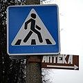 Signs in Elektrostal 01.jpg