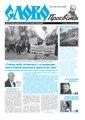 Slovo-03-2020.pdf