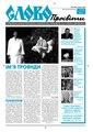 Slovo-33-2005.pdf