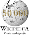 Slwiki50000.png