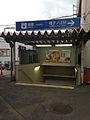Southwest entrance of Katabiranotsuji Station.jpg
