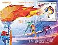 Sport. Seventh Pan-Armenian Games Stamps of Armenia 2019.jpg