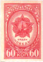 Stamp Soviet Union 1945 CPA949.png