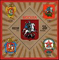 Stamp of Russia 2012 No 1656 Coat of arms of Moscow.jpg