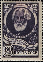 Stamp of USSR 0872.jpg