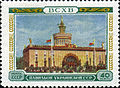 Stamp of USSR 1819.jpg