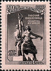Stamp of USSR 2100.jpg