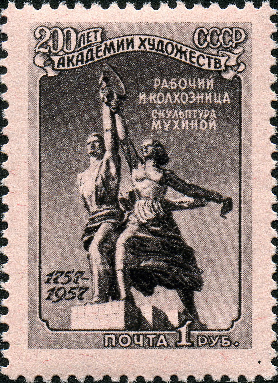 Stamp of USSR 2100