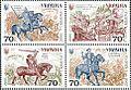 Stamp of Ukraine s687-691.jpg