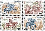 Stamp of Ukraine s687-691.jpg