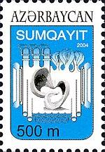 Сумгаит на марке