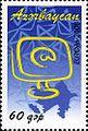 Stamps of Azerbaijan, 2008-819.jpg