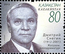 Stamps of Kazakhstan, 2012-14.jpg