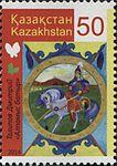 Stamps of Kazakhstan, 2014-030.jpg