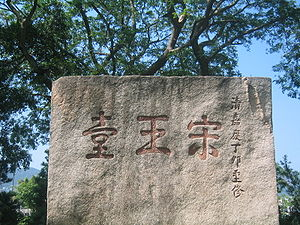 History of Hong Kong under Imperial China - Sung Wong Toi, believed to be a memorial to the last two boy emperors of the Southern Song dynasty, who temporarily lived in Hong Kong.
