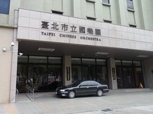 Taipei Chinese Orchestra and MOEA Bureau of Mines 20130403.jpg