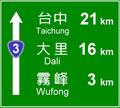 Taiwan road sign Art097.2-2007.png