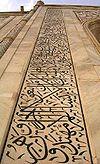Арабская каллиграфия на большом пиштаке Тадж Махала. фото: Nemonoman.