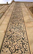 Arabic Calligraphy on large pishtaq of the Taj Mahal